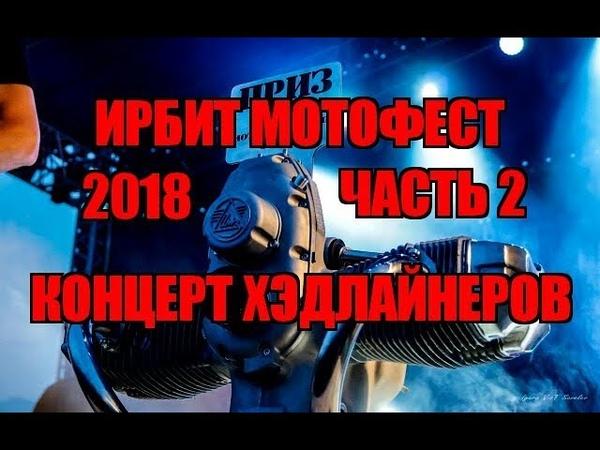 Мото Фест Ирбит 2018 ( часть 2 ) Концерт хэдлайнеров: 25/17, L 77, Алексин, Крематорий.