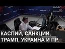 Сергей Михеев Железная логика Полный эфир 13 08 18