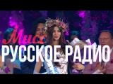 Мисс Русское Радио 2018! Ищем самую красивую девушку страны!