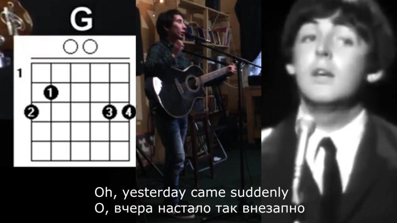 Саит Саитгалин - Yesterday (переводаккорды)(Live)