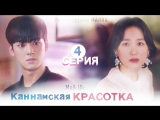 [Mania] 4/16 [720] Мой ID: Каннамская Красотка / My ID is Gangnam Beauty