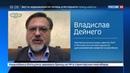Новости на Россия 24 Волкера обвинили в непонимании сути минских переговоров