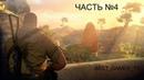 Прохождение Sniper Elite 3 DLC Противостояние Часть 4