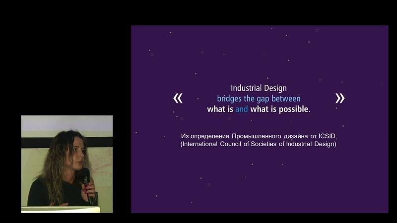 Лекторий Green|Fab: Промышленный дизайн - определение, этапы и тренды