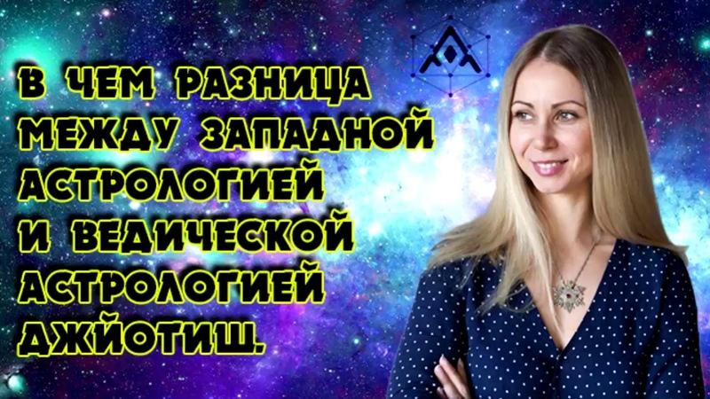 В чем различия между западной астрологией и ведической астрологией Джйотиш.