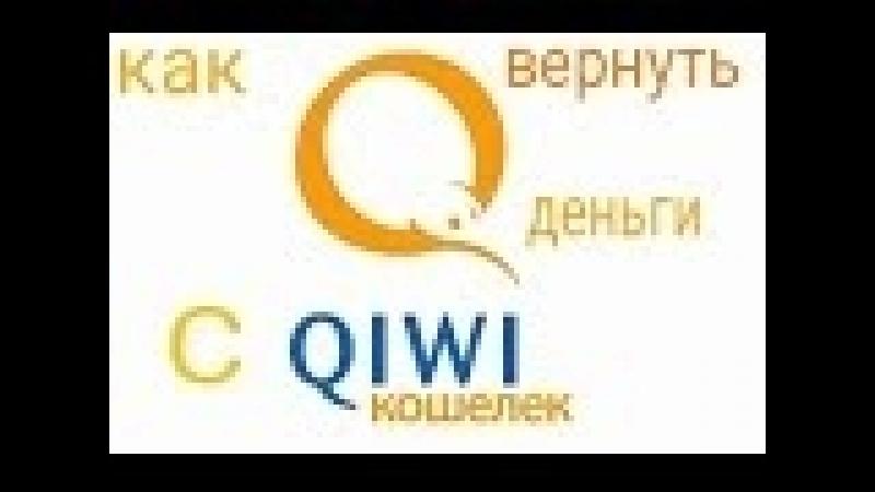 КАК ВЕРНУТЬ ДЕНЬГИ В СЛУЧАЕ ОБМАНА Qiwi