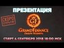 НОВИНКА! Grand Finance ¦ Старт 6.09.2018 ¦ Презентация ¦ Маркетинг