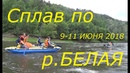Сплав по реке Белая с 9 по 11 июня 2018 г