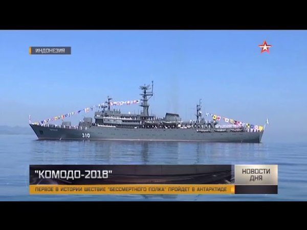 Корабль «Перекоп» прибыл на учения в Индонезию