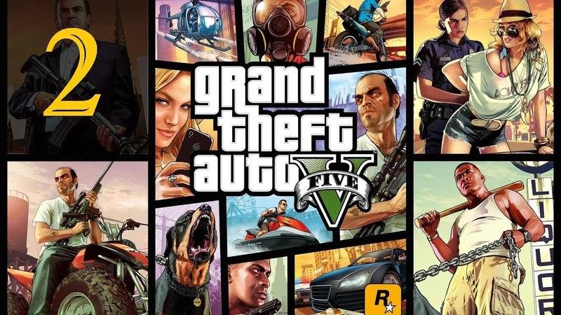 Прохождение Grand Theft Auto V GTA 5 Часть 2 Затруднения Кража машины