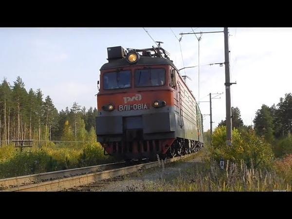 ВЛ11-081/098 А с грузовым поездом и приветливой бригадой