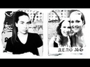 ДЕЛО №6 |Крис Кремерс и Лисанн Фрон| - 10 дней дикого ужаса