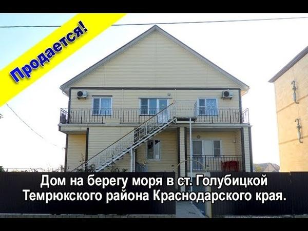Продается дом на берегу моря в ст. Голубицкой Темрюкского района Краснодарского края