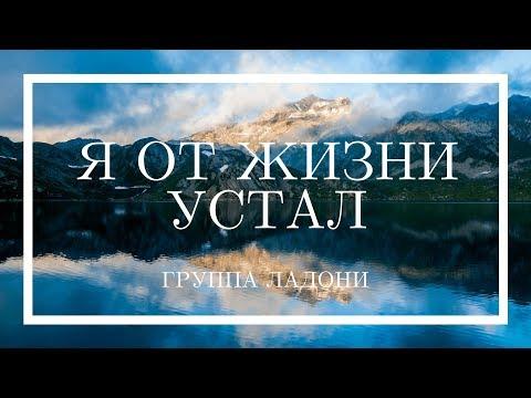 Христианская песня - Я от жизни смертельно устал (Группа Ладони)