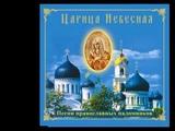 Песнопения Песни православных паломников ''Царица Небесная'