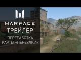Уже в Warface: переработанная карта