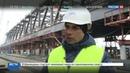 Новости на Россия 24 На Крымском мосту начали сборку 45 метровых арок
