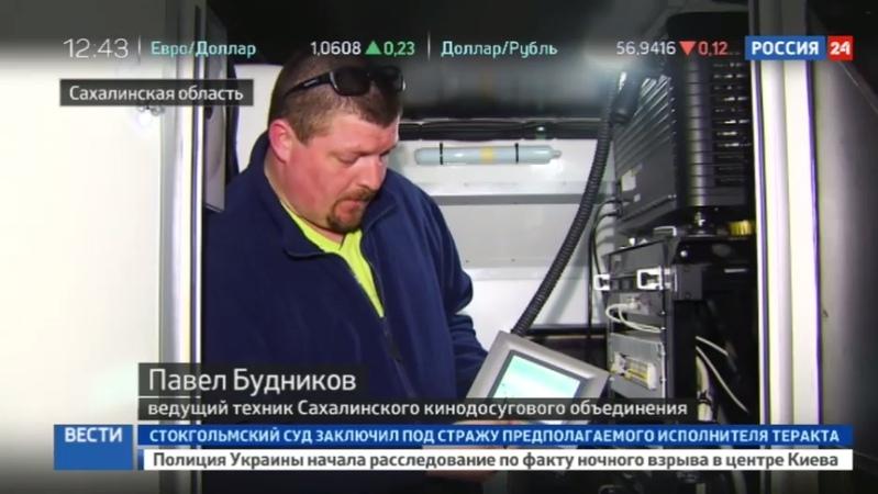 Новости на Россия 24 • На Сахалине появился уникальный мобильный кинотеатр