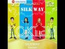 гр.Silk Wey Коктем