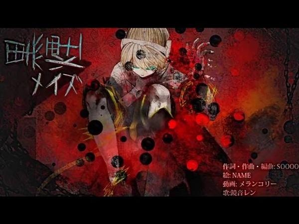 SOOOO - Black Smoke Maze「黒煙メイズ」 / Kagamine Len 【Official】