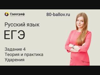 Русский язык ЕГЭ 2019. Задание 4. Теория и практика. Ударения