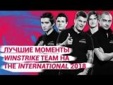 Лучшие моменты Winstrike team на The International 2018