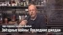 Дмитрий Goblin Пучков о фильме Звёздные войны Последние джедаи