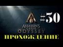ASSASSIN'S CREED Odyssey  ✦ПОЛНОЕ ПРОХОЖДЕНИЕ #30✦