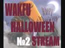 Хеллоуин Вакфу Ответ в аск в честь праздничка №2