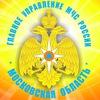 ГУ МЧС России по Московской области