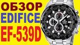 Обзор Casio Edifice EF-539D модуль 5118