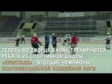 В Электросталь вернулся большой хоккей!