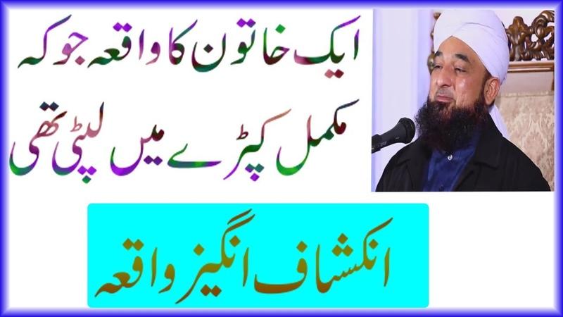 Eik Khatoon Ka Inkashaaf Angaiz Waqia | Emotional Bayan | Molana Raza Saqib Mustafai 2018