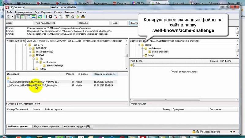 Как установить SSL сертификт Let's Encrypt
