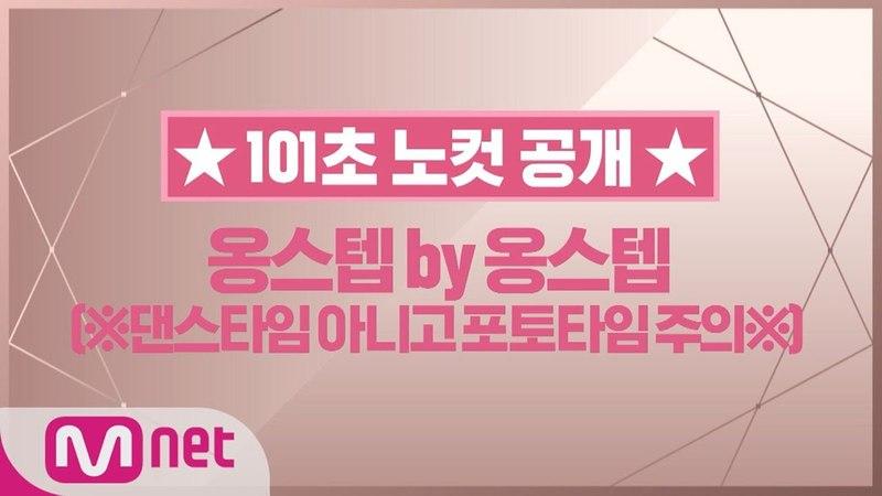 180527 Wanna One Go: X-CON @ Seongwoo (Special Cut)