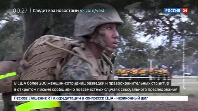 Новости на Россия 24 • Повышение по службе только через секс: в американской армии разразился скандал