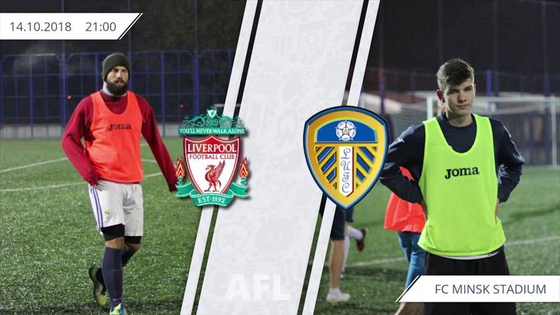 2018 (14 тур) Ливерпуль 55 Лидс