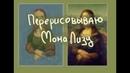 Про плагиат и срисовки / Мона Лиза в моем стиле