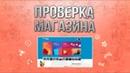 Проверка магазина - (МАГАЗИН ЛОЛОЛОШКИ! ИГРЫ ЗА 100 РУБЛЕЙ?)