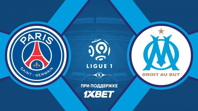 ПСЖ 3:0 Марсель | Французская Лига 1 2017/18 | 27-й тур | Обзор матча