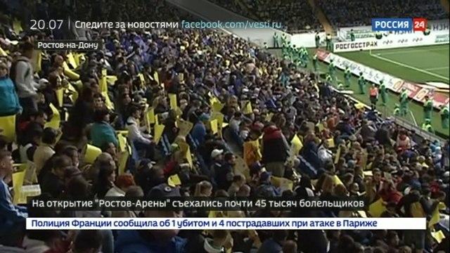 Новости на «Россия 24» • Стадион Ростов-Арена открыли к чемпионату мира