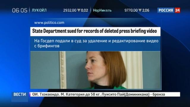 Новости на Россия 24 На Госдеп США подали в суд за редактирование и удаление видео с брифингов
