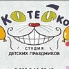 Аниматор. Детские праздники. Челябинск