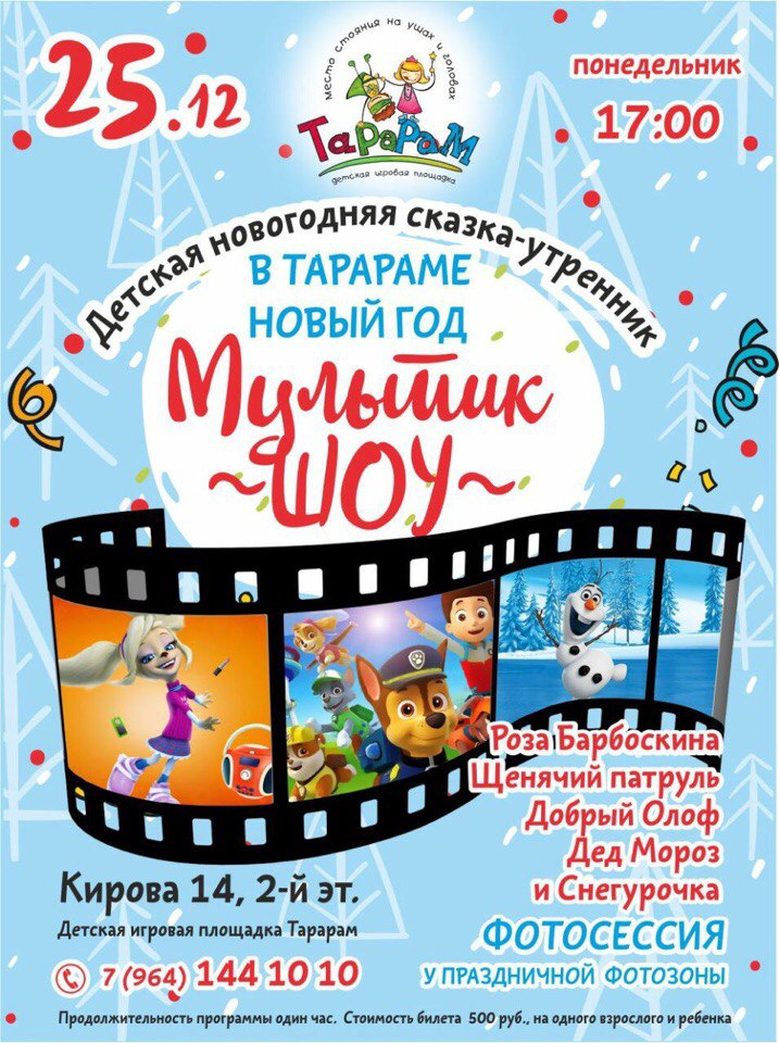 Афиша Калуга 26 и 27 декабря новогодний утренник в Тарарам!