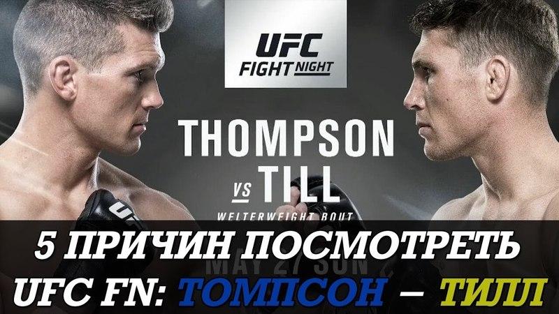 5 причин посмотреть UFC Fight Night Стивен Томпсон Даррен Тилл Нил Мэгни Арнольд Аллен 5 ghbxby gjcvjnhtnm ufc fight nigh
