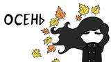 За что мы любим осень (сумбурная лирика)