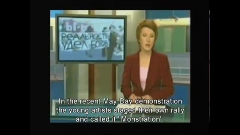 Первая Монстрация, репортаж новосибирских Вестей (2004)