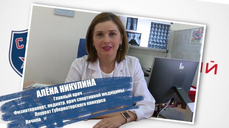 Главный врач, физиотерапевт и педиатр - Алена Никулина.