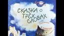 Диафильм Драган Лукич - Сказка о трех словах