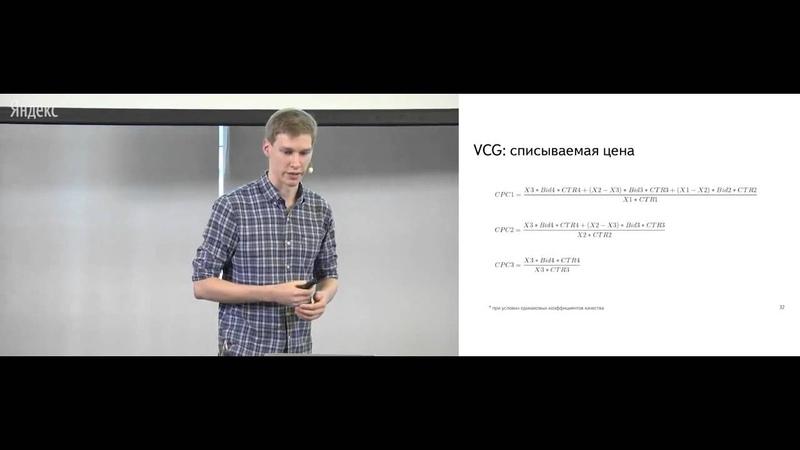 Иван Зимин - Принцип работы нового аукциона в Яндекс Директ